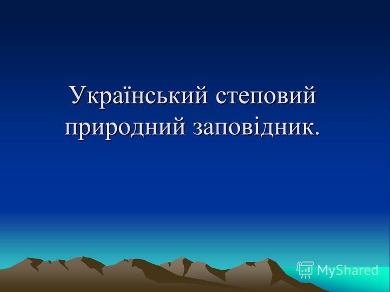 Український степовий природний заповідник.