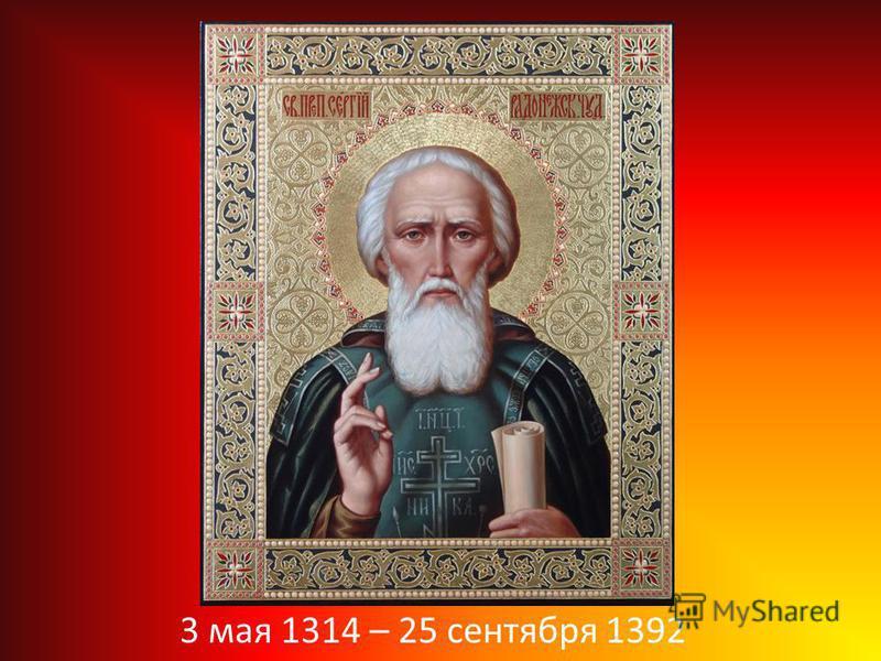 3 мая 1314 – 25 сентября 1392