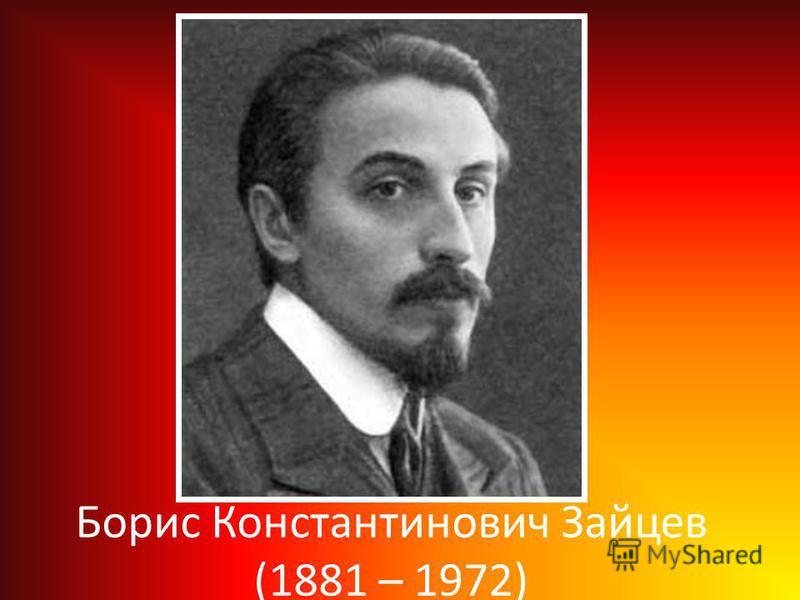 Борис Константинович Зайцев (1881 – 1972)