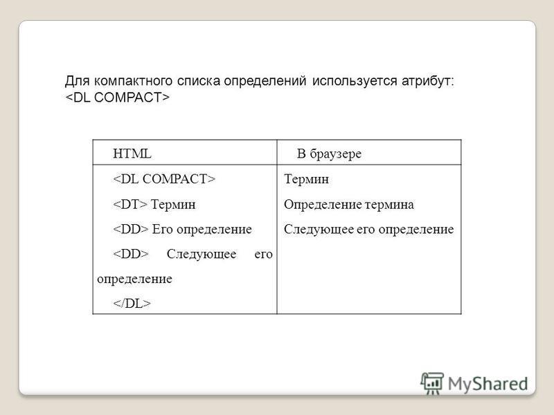 HTMLВ браузере Термин Его определение Следующее его определение Термин Определение термина Следующее его определение Для компактного списка определений используется атрибут: