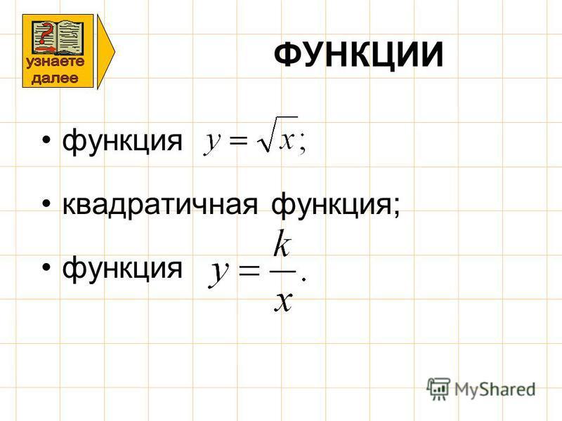 ФУНКЦИИ функция квадратичная функция; функция