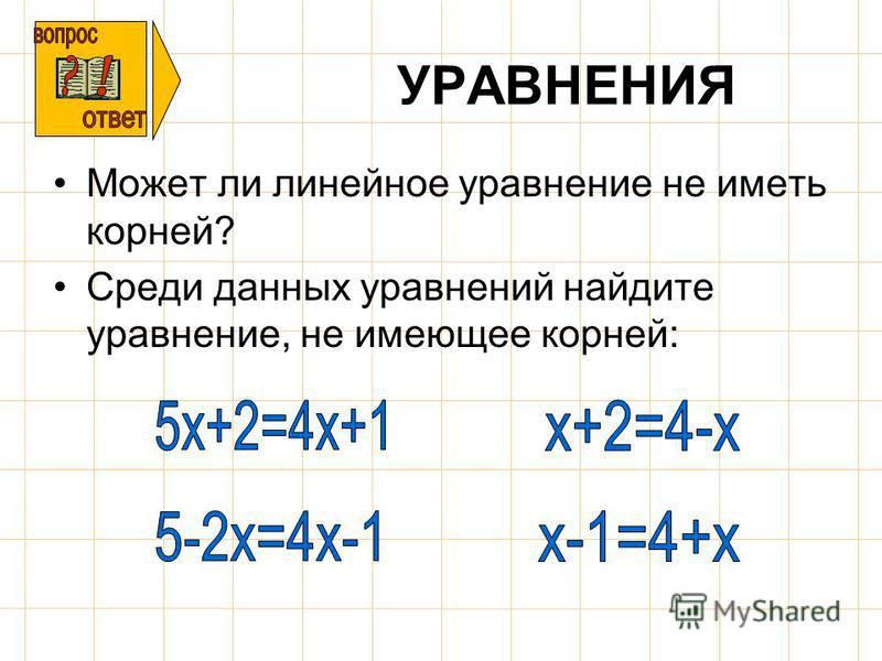 УРАВНЕНИЯ Может ли линейное уравнение не иметь корней? Среди данных уравнений найдите уравнение, не имеющее корней: