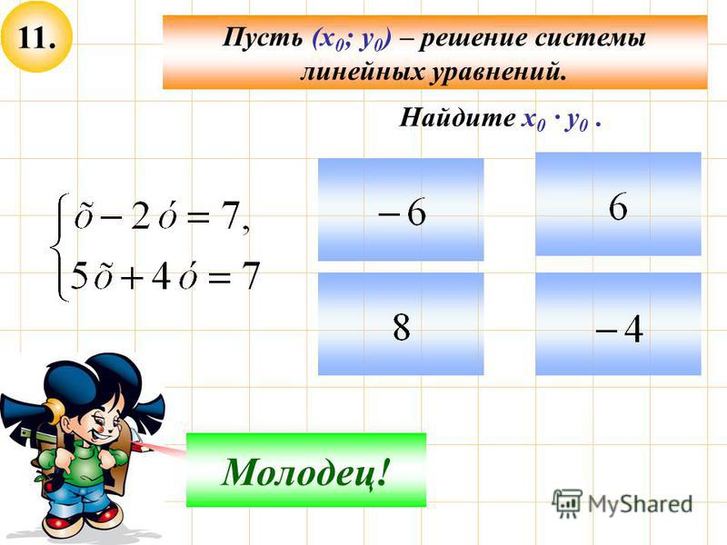 11. Пусть (х 0 ; у 0 ) – решение системы линейных уравнений. Подумай! Молодец! Найдите х 0 · у 0.