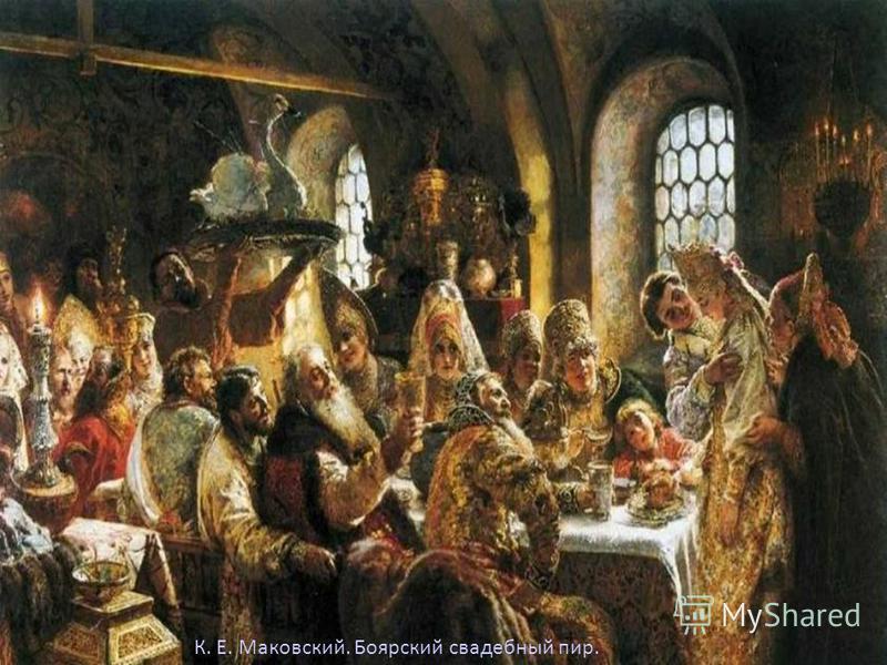 К. Е. Маковский. Боярский свадебный пир.
