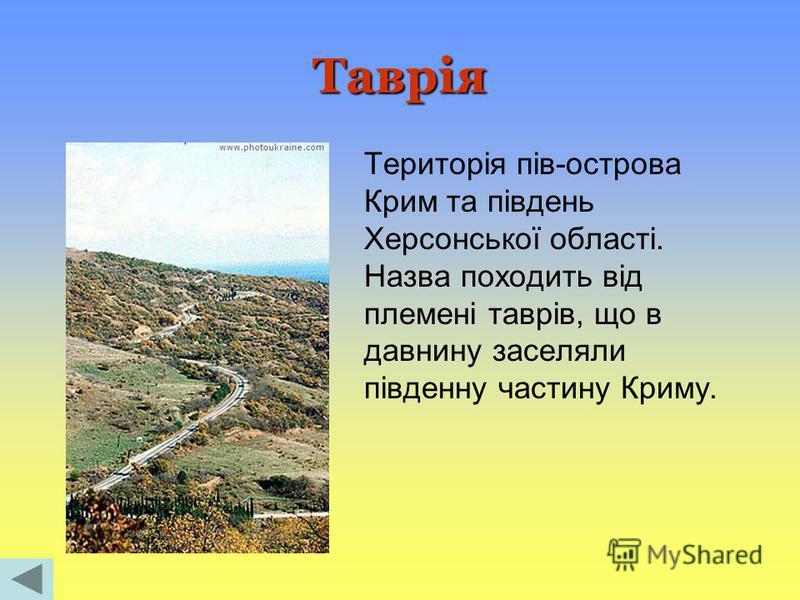 Таврія Територія пів-острова Крим та південь Херсонської області. Назва походить від племені таврів, що в давнину заселяли південну частину Криму.