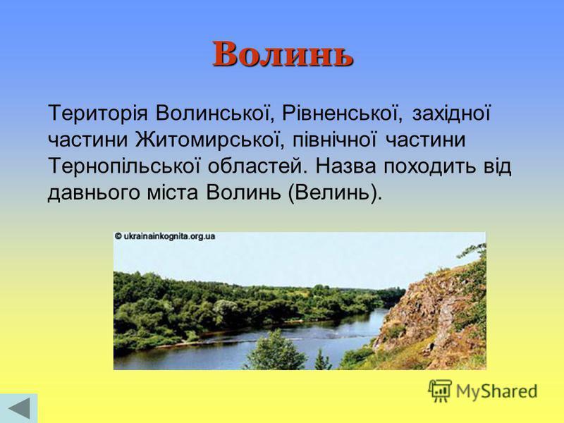 Волинь Територія Волинської, Рівненської, західної частини Житомирської, північної частини Тернопільської областей. Назва походить від давнього міста Волинь (Велинь).