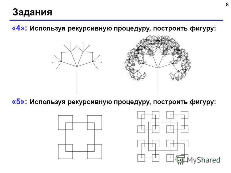 8 «4»: Используя рекурсивную процедуру, построить фигуру: «5»: Используя рекурсивную процедуру, построить фигуру: Задания
