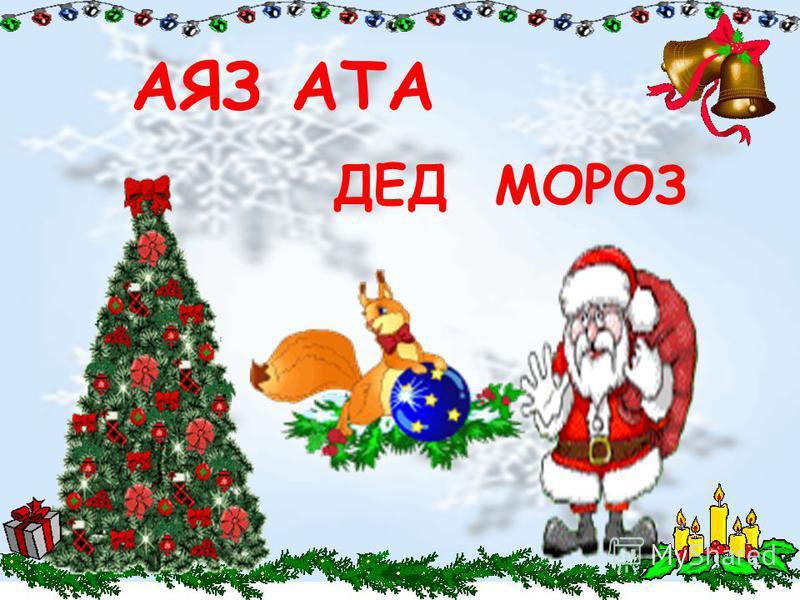 АЯЗ АТА ДЕД МОРОЗ
