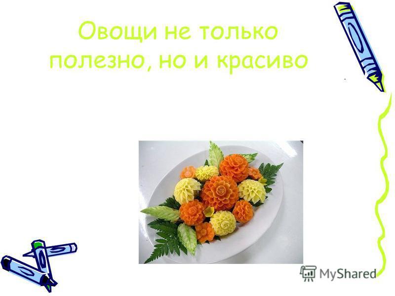 Овощи не только полезно, но и красиво