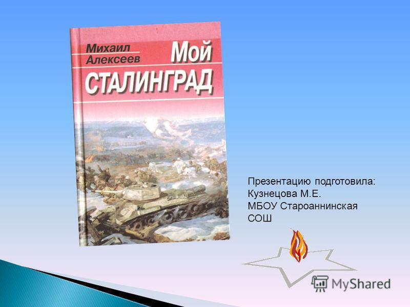 Презентацию подготовила: Кузнецова М.Е. МБОУ Староаннинская СОШ