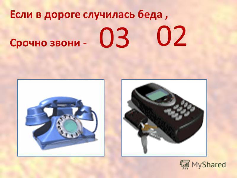 Если в дороге случилась беда, Срочно звони - 03 02