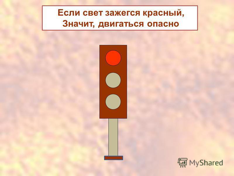 Если свет зажегся красный, Значит, двигаться опасно