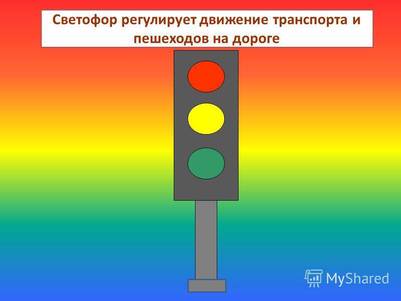 Светофор регулирует движение транспорта и пешеходов на дороге
