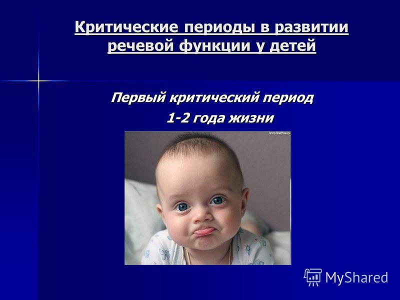 Критические периоды в развитии речевой функции у детей Первый критический период 1-2 года жизни
