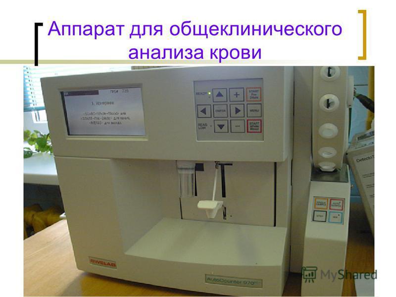 Аппарат для общеклинического анализа крови