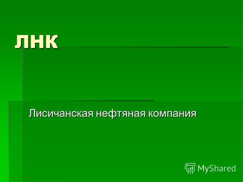 ЛНК Лисичанская нефтяная компания