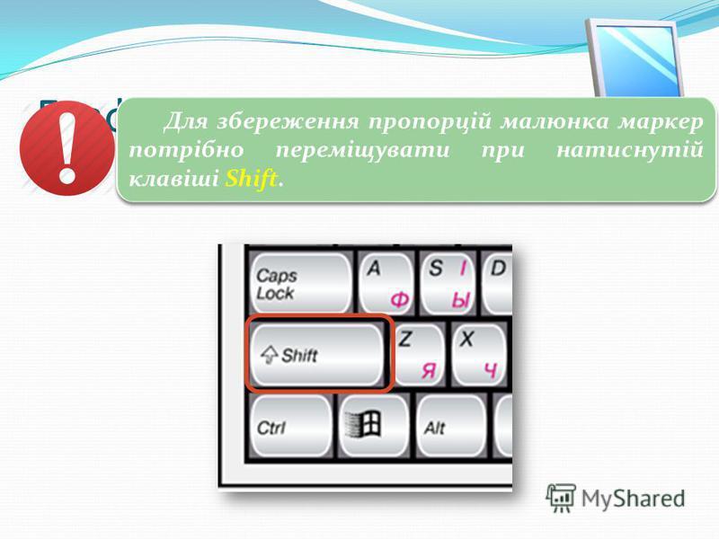 3 Графічні обєкти Для збереження пропорцій малюнка маркер потрібно переміщувати при натиснутій клавіші Shift.