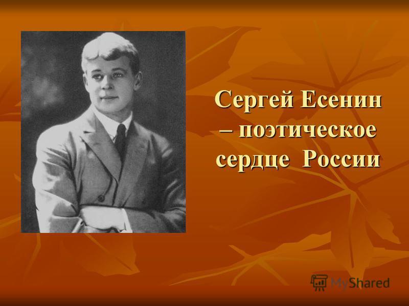 Сергей Есенин – поэтическое сердце России