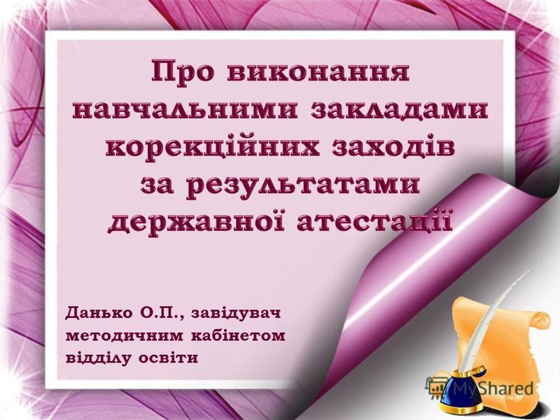 Данько О.П., завідувач методичним кабінетом відділу освіти