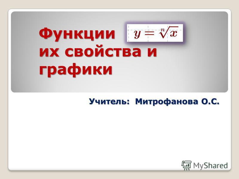 Функции их свойства и графики Учитель: Митрофанова О.С.