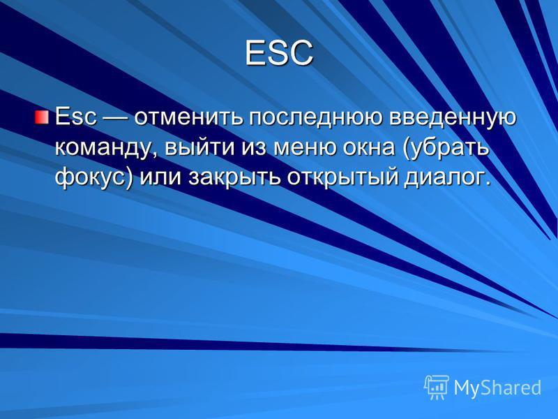 ESC Esc отменить последнюю введенную команду, выйти из меню окна (убрать фокус) или закрыть открытый диалог.