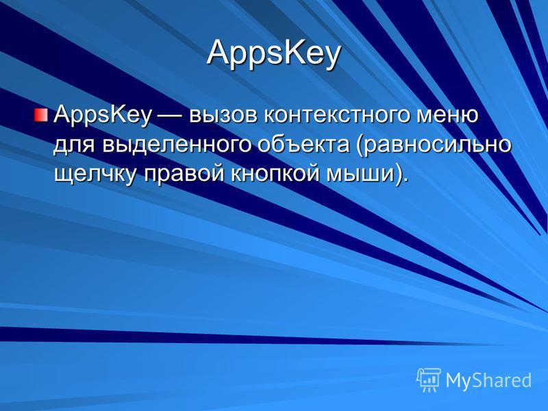 AppsKey AppsKey вызов контекстного меню для выделенного объекта (равносильно щелчку правой кнопкой мыши).