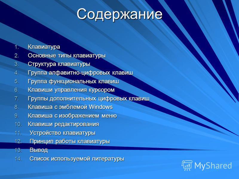Содержание 1. Клавиатура 2. Основные типы клавиатуры 3. Структура клавиатуры 4. Группа алфавитно-цифровых клавиш 5. Группа функциональных клавиш 6. Клавиши управления курсором 7. Группы дополнительных цифровых клавиш 8. Клавиша с эмблемой Windows 9.