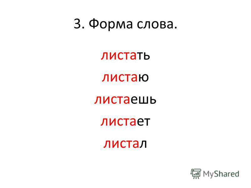 3. Форма слова. листать листаю листаешь листает листал