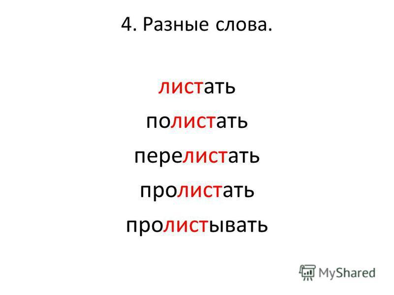 4. Разное слова. листать полистать перелистать пролистать пролистывать