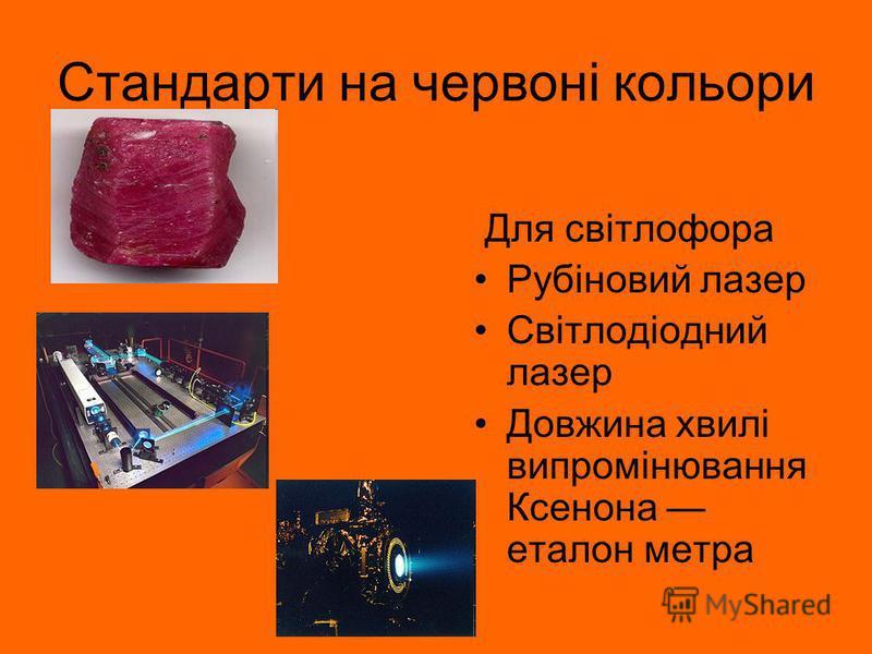 Стандарти на червоні кольори Для світлофора Рубіновий лазер Світлодіодний лазер Довжина хвилі випромінювання Ксенона еталон метра