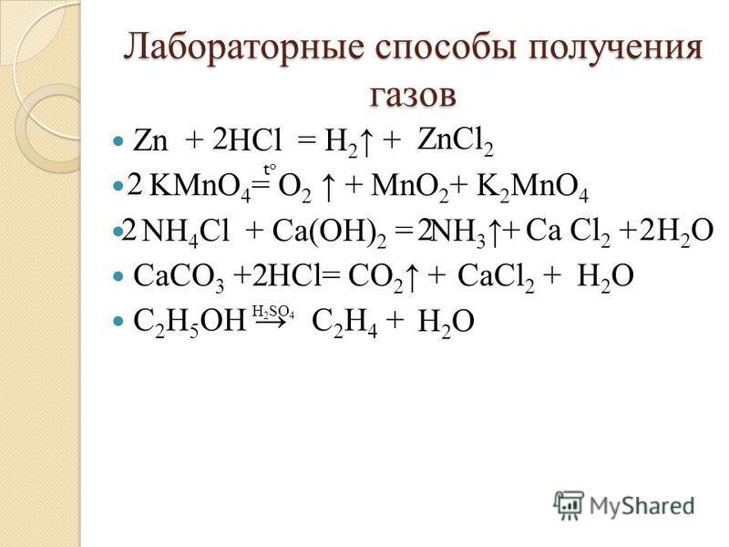 Лабораторные способы получения газов Zn + HCl = H 2 + KMnO 4 = O 2 + MnO 2 + K 2 MnO 4 NH 4 Cl + Ca(OH) 2 = NH 3 + + CaCO 3 + HCl= CO 2 + + C 2 H 5 OH C 2 H 4 + toto ZnCl 2 2 2 Ca Cl 2 H2OH2O222 H2OH2O2 H 2 SO 4 H2OH2O
