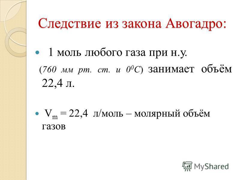 Следствие из закона Авогадро: 1 моль любого газа при н.у. (760 мм рт. ст. и 0 0 C) занимает объём 22,4 л. V m = 22,4 л/моль – молярный объём газов