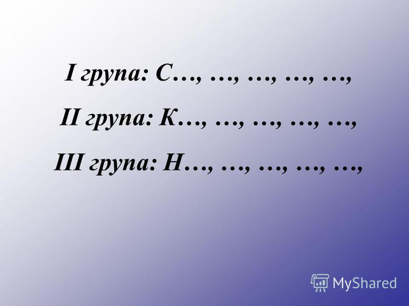 І група: С…, …, …, …, …, ІІ група: К…, …, …, …, …, ІІІ група: Н…, …, …, …, …,