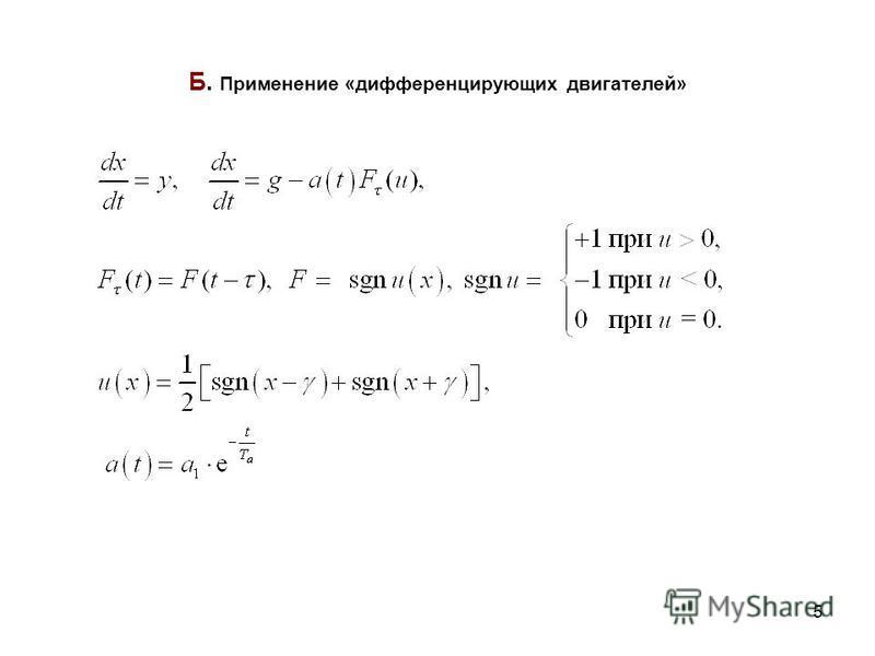 5 Б. Применение «дифференцирующих двигателей»