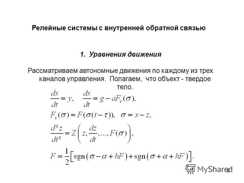 8 1. Уравнения движения Рассматриваем автономные движения по каждому из трех каналов управления. Полагаем, что объект - твердое тело. Релейные системы с внутренней обратной связью