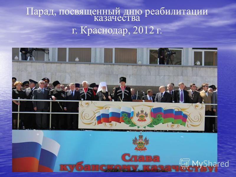 Парад, посвященный дню реабилитации казачества г. Краснодар, 2012 г.