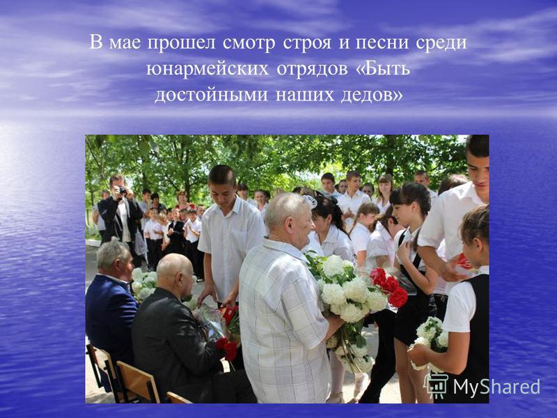 В мае прошел смотр строя и песни среди юнармейских отрядов «Быть достойными наших дедов»