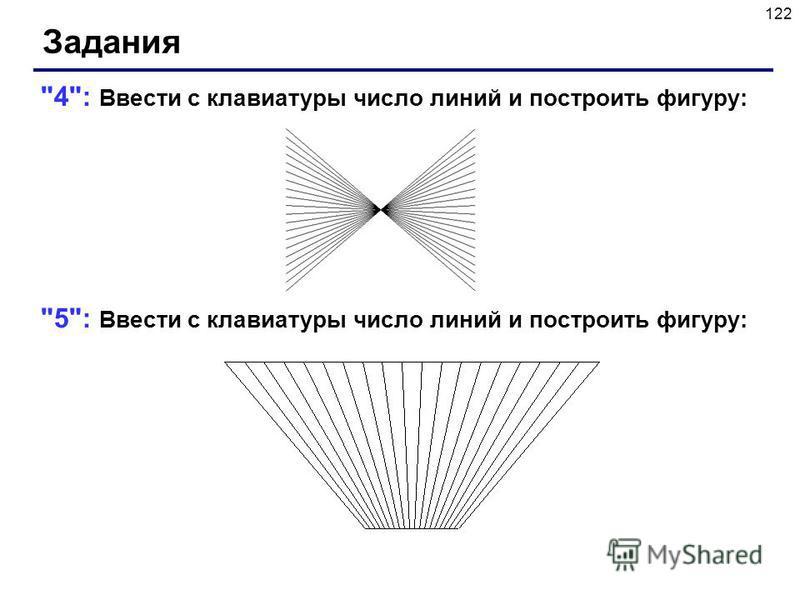 122 Задания 4: Ввести с клавиатуры число линий и построить фигуру: 5: Ввести с клавиатуры число линий и построить фигуру: