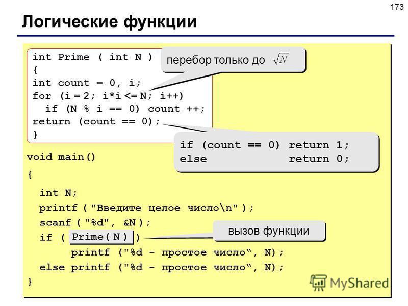 173 Логические функции void main() { int N; printf (