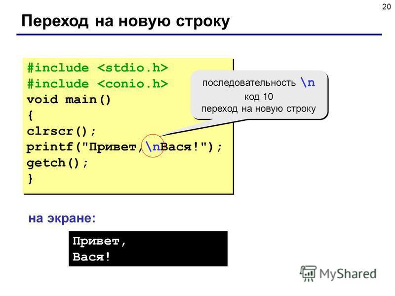 20 Переход на новую строку #include void main() { clrscr(); printf(