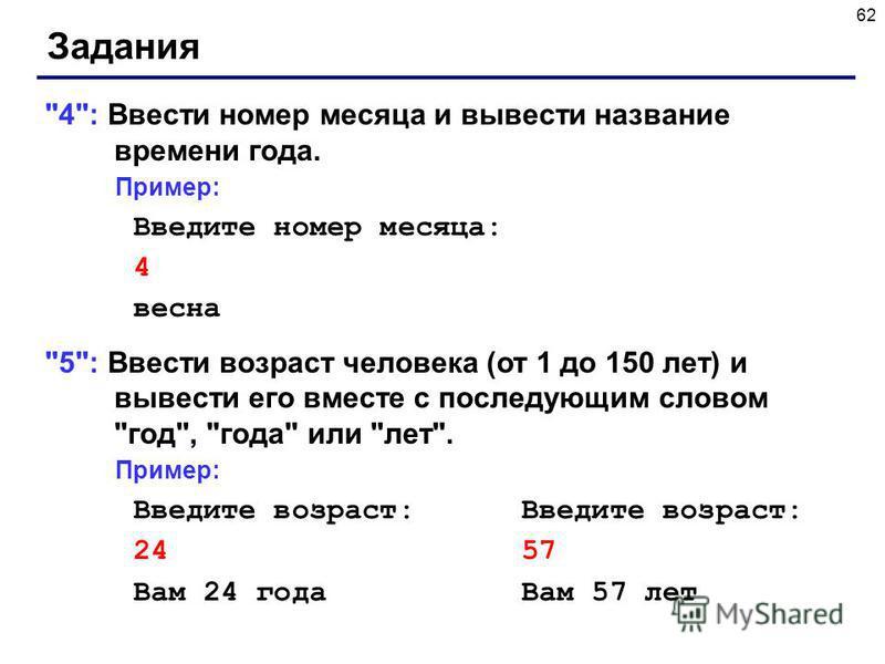62 Задания