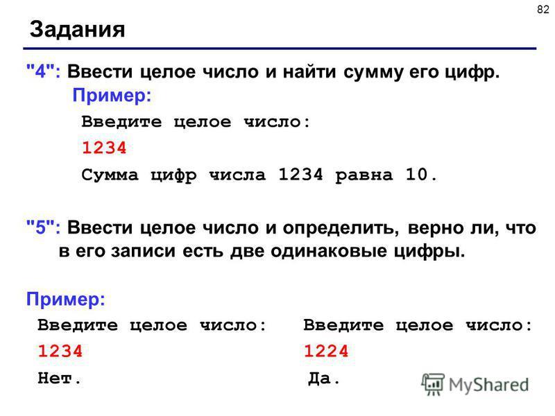 82 Задания