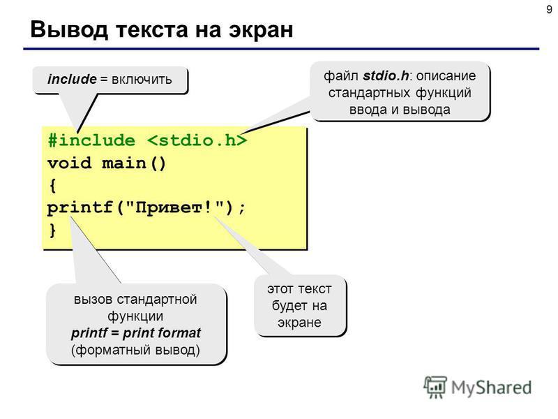 9 Вывод текста на экран #include void main() { printf(