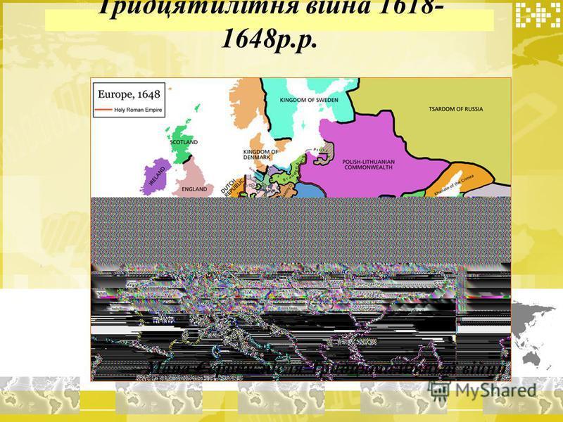 Тридцятилітня війна 1618- 1648р.р. Мапа Європи після Тридцятилітньої війни