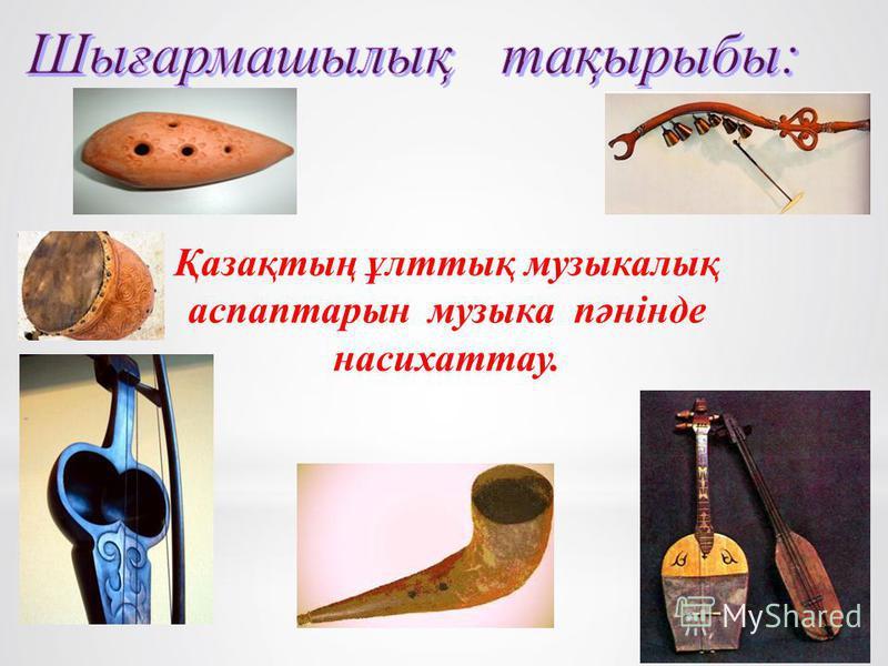 Қазақтың ұлттық музыкалық аспаптарын музыка пәнінде насихаттау.