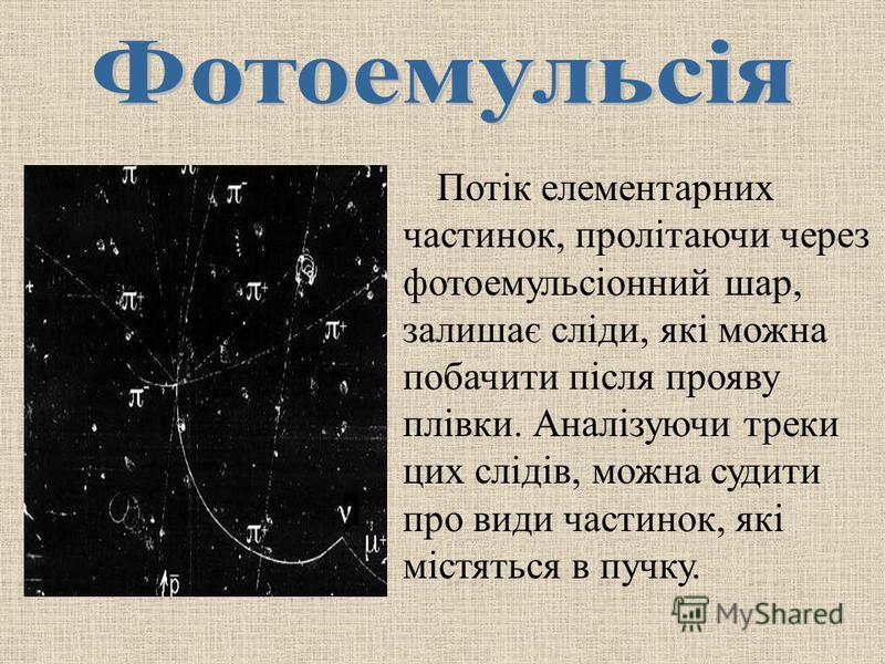 Потік елементарних частинок, пролітаючи через фотоемульсіонний шар, залишає сліди, які можна побачити після прояву плівки. Аналізуючи треки цих слідів, можна судити про види частинок, які містяться в пучку.