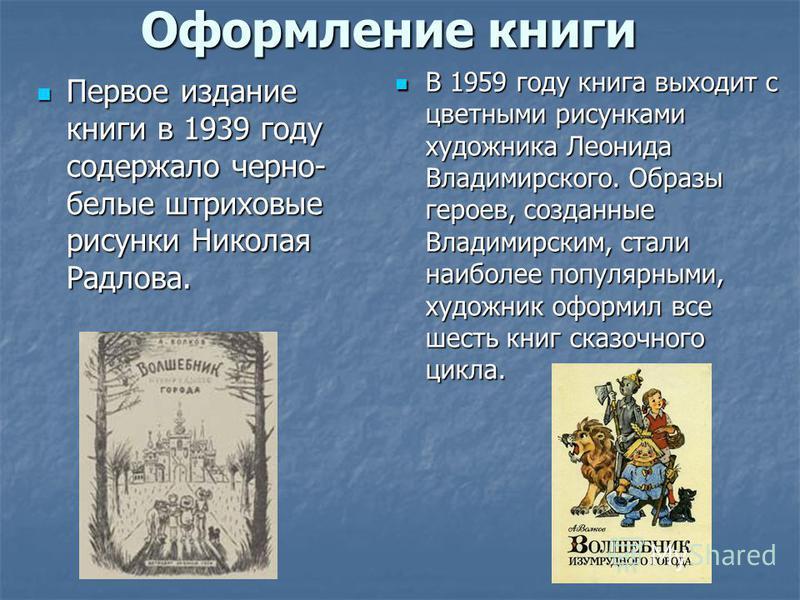 Оформление книги Первое издание книги в 1939 году содержало черно- белые штриховые рисунки Николая Радлова. Первое издание книги в 1939 году содержало черно- белые штриховые рисунки Николая Радлова. В 1959 году книга выходит с цветными рисунками худо