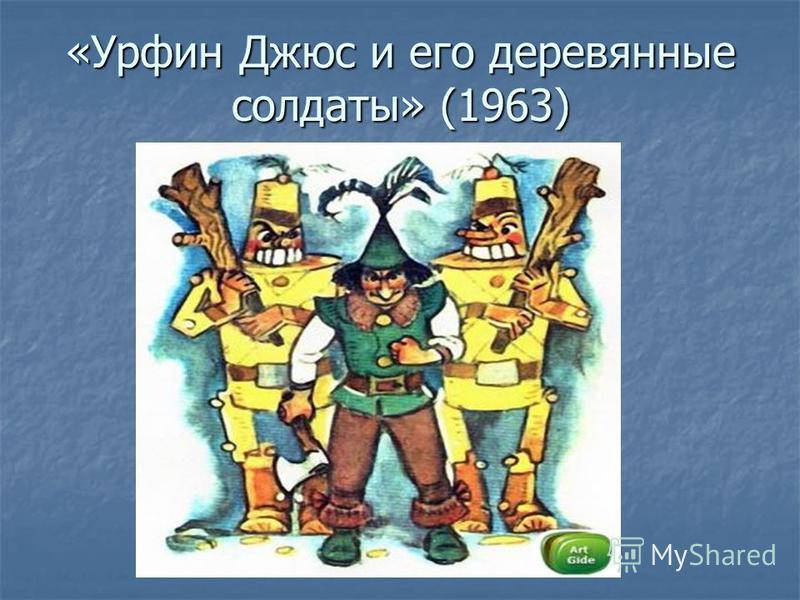 «Урфин Джюс и его деревянные солдаты» (1963)