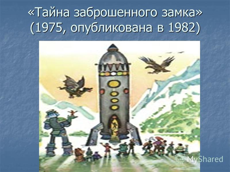 «Тайна заброшенного замка» (1975, опубликована в 1982)