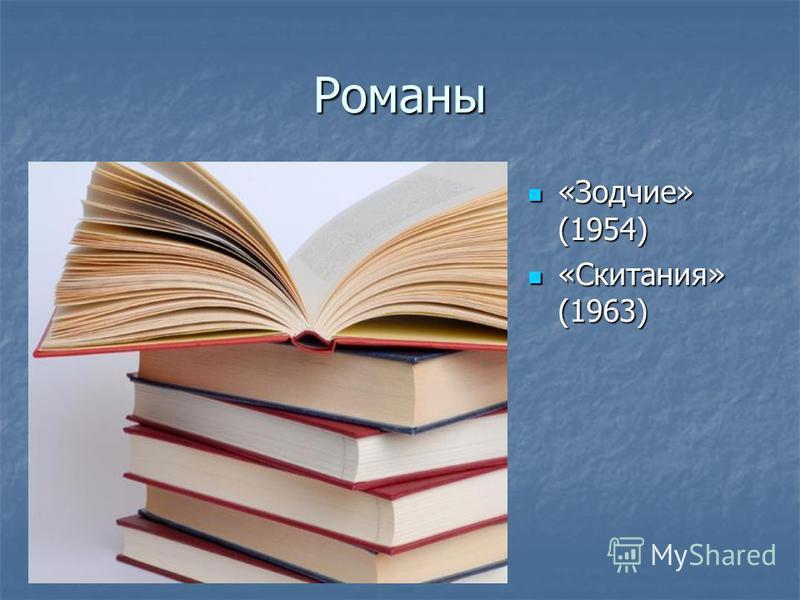 Романы «Зодчие» (1954) «Зодчие» (1954) «Скитания» (1963) «Скитания» (1963)